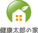 健康太郎の家